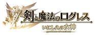 剣と魔法のログレスいにしえの女神 攻略wikiまとめ情報局
